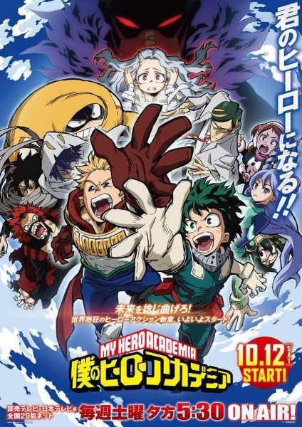 Image Boku no Hero Academia 4th Season
