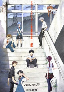Image Evangelion: 2.22 You Can (Not) Advance