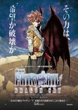 Image Fairy Tail Movie 2: Dragon Cry Audio Castellano
