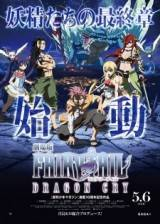 Image Fairy Tail Movie 2: Dragon Cry