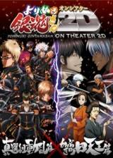 Image Gintama: Yorinuki Gintama-san on Theater 2D