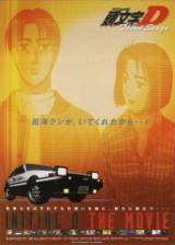 Image Initial D Third Stage