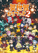 Image Isekai Quartet 2nd Season