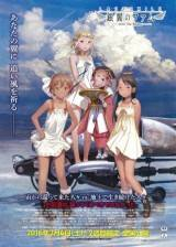 Image Last Exile: Ginyoku no Fam Movie Over the Wishes