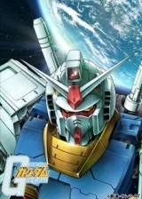 Image Mobile Suit Gundam