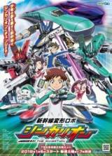 Image Shinkansen Henkei Robo Shinkalion The Animation